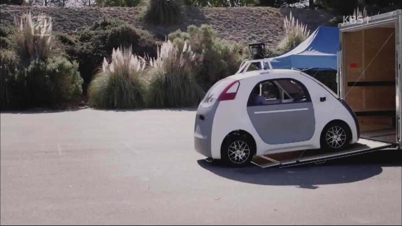 로봇 혁명, 미래를 바꾸다