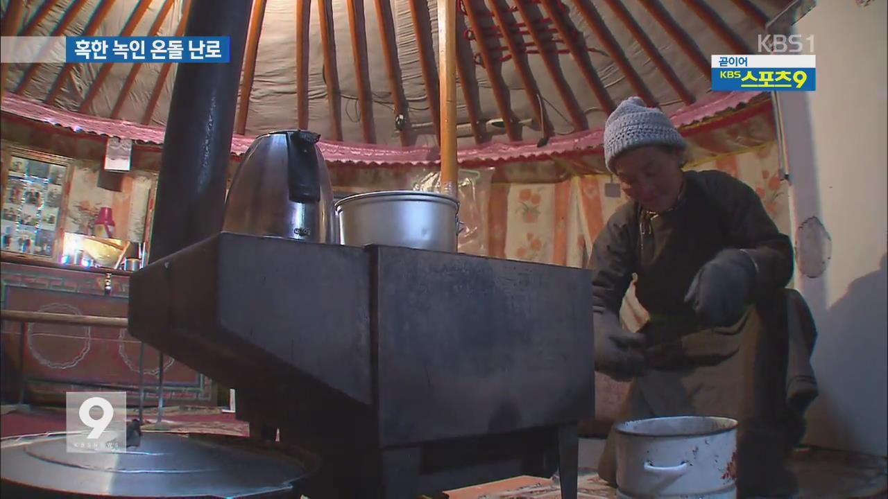 몽골 혹한 녹인 '온돌 난로'…맞춤형 적정 기술