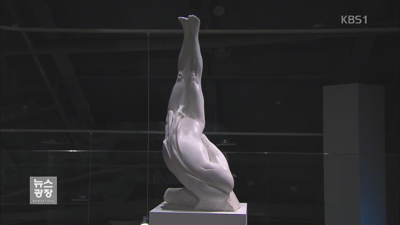 (KBS)대리석 진짜처럼 '꿈틀'…인체 조각의 거장 '피노티'