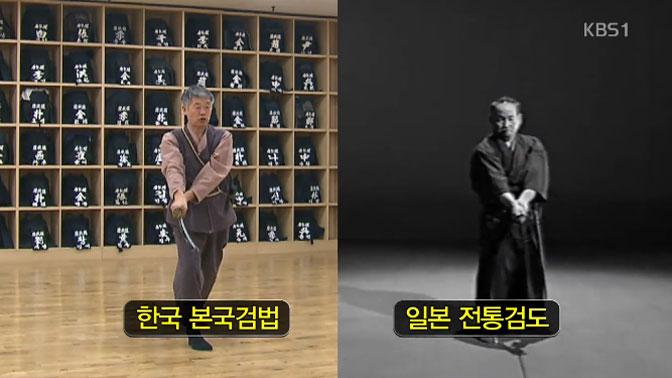 [재미있게! 건강하게!] 검도는 일본 문화?…'본국검법 배워보자!'
