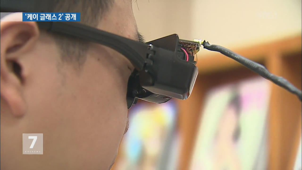 눈 깜빡임으로 증강현실 구현…'스마트 안경' 개발