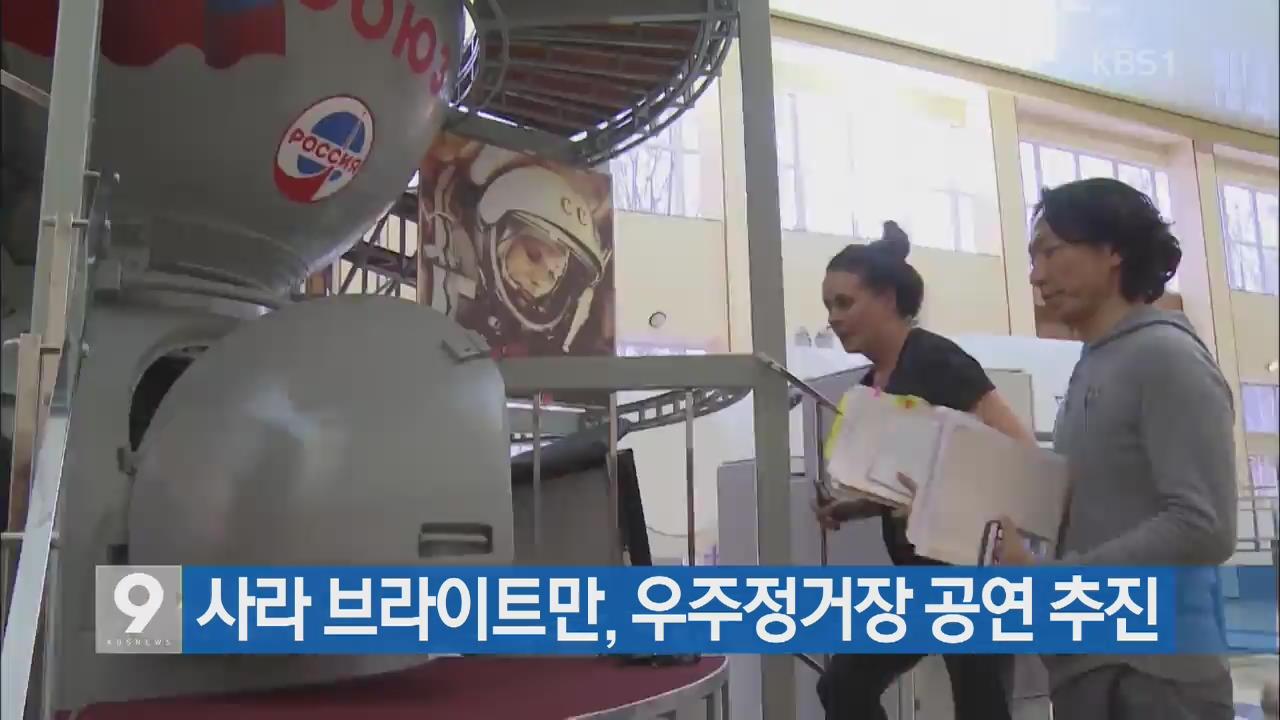 [지금 세계는] 사라 브라이트만, 우주정거장 공연 추진