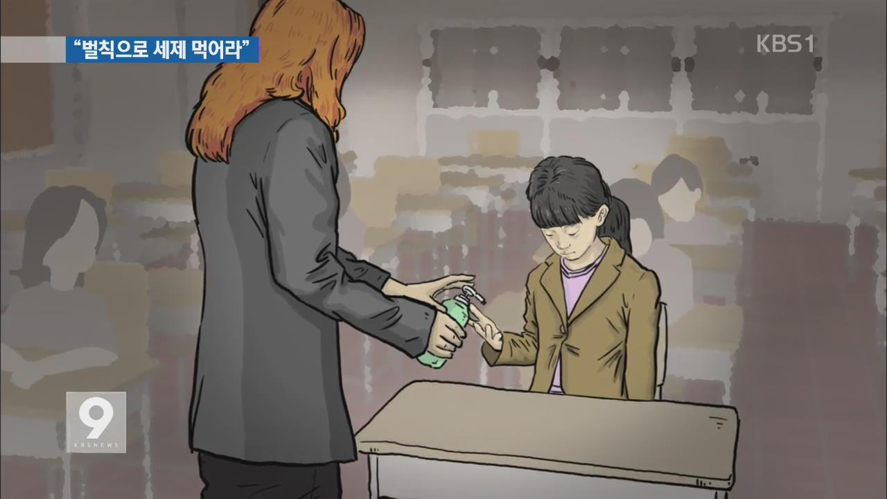 """[단독] """"영어시간에 한국말 사용했다"""" 학생에게 세제 먹여"""