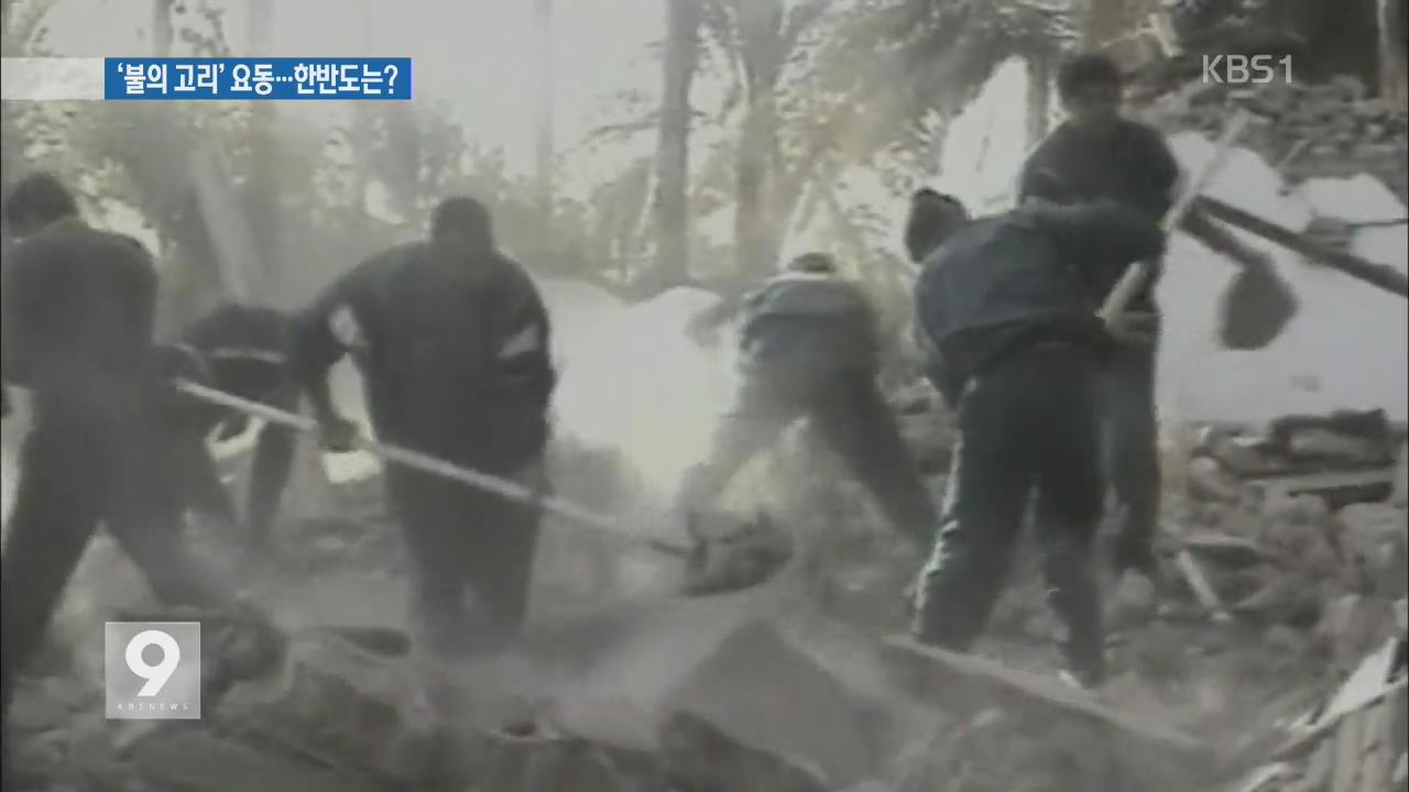 [앵커&리포트] 불의 고리 움직인다…'50년 주기 대지진' 전조?