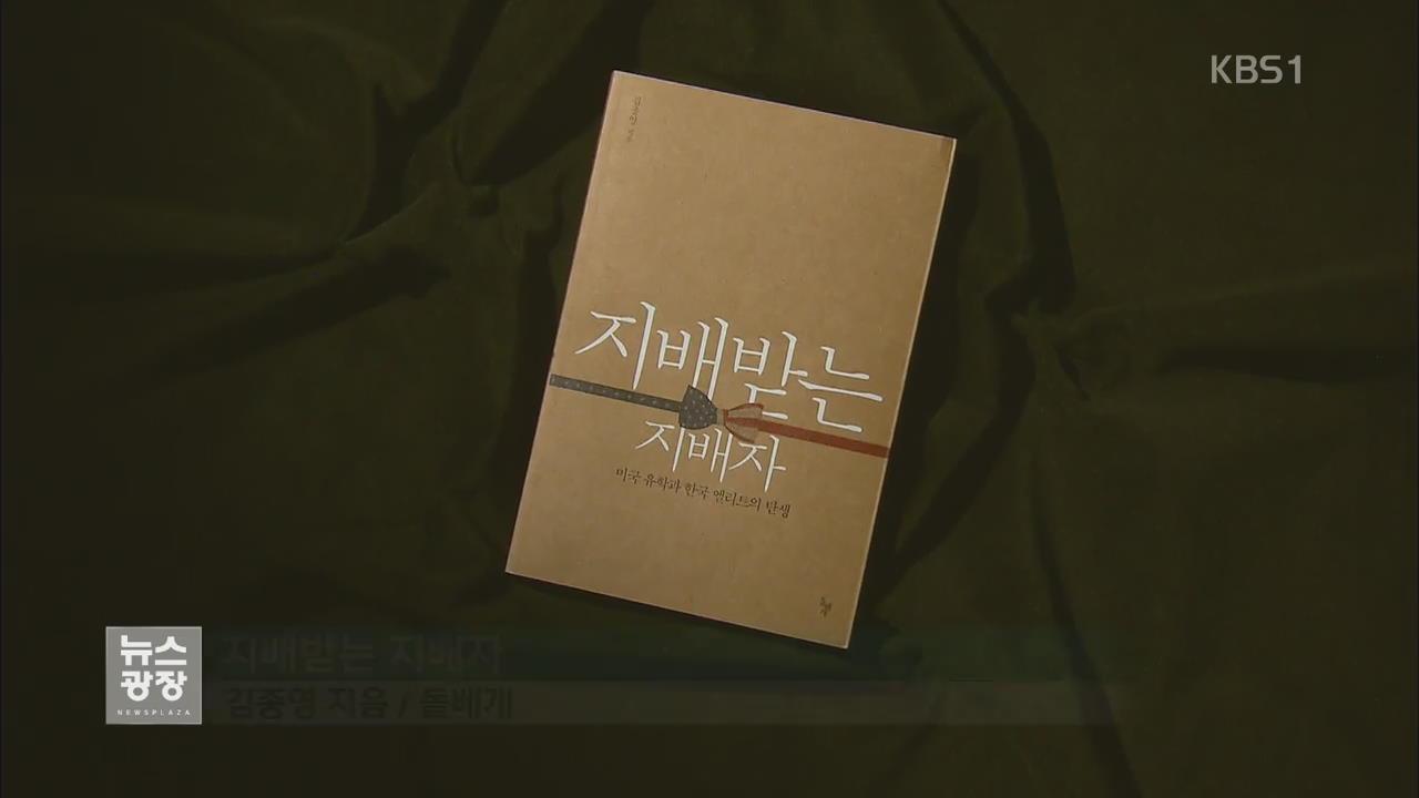 [새로 나온 책] '지배받는 지배자' 외