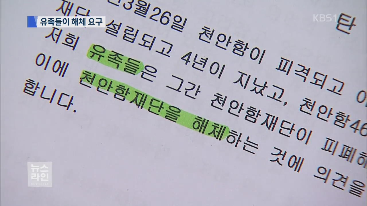 """""""천안함재단 해체"""" 유가족 탄원"""