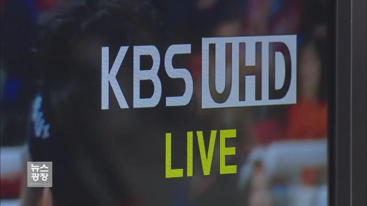 700㎒주파수 분배안 확정…세계 최초 지상파 UHD 방송