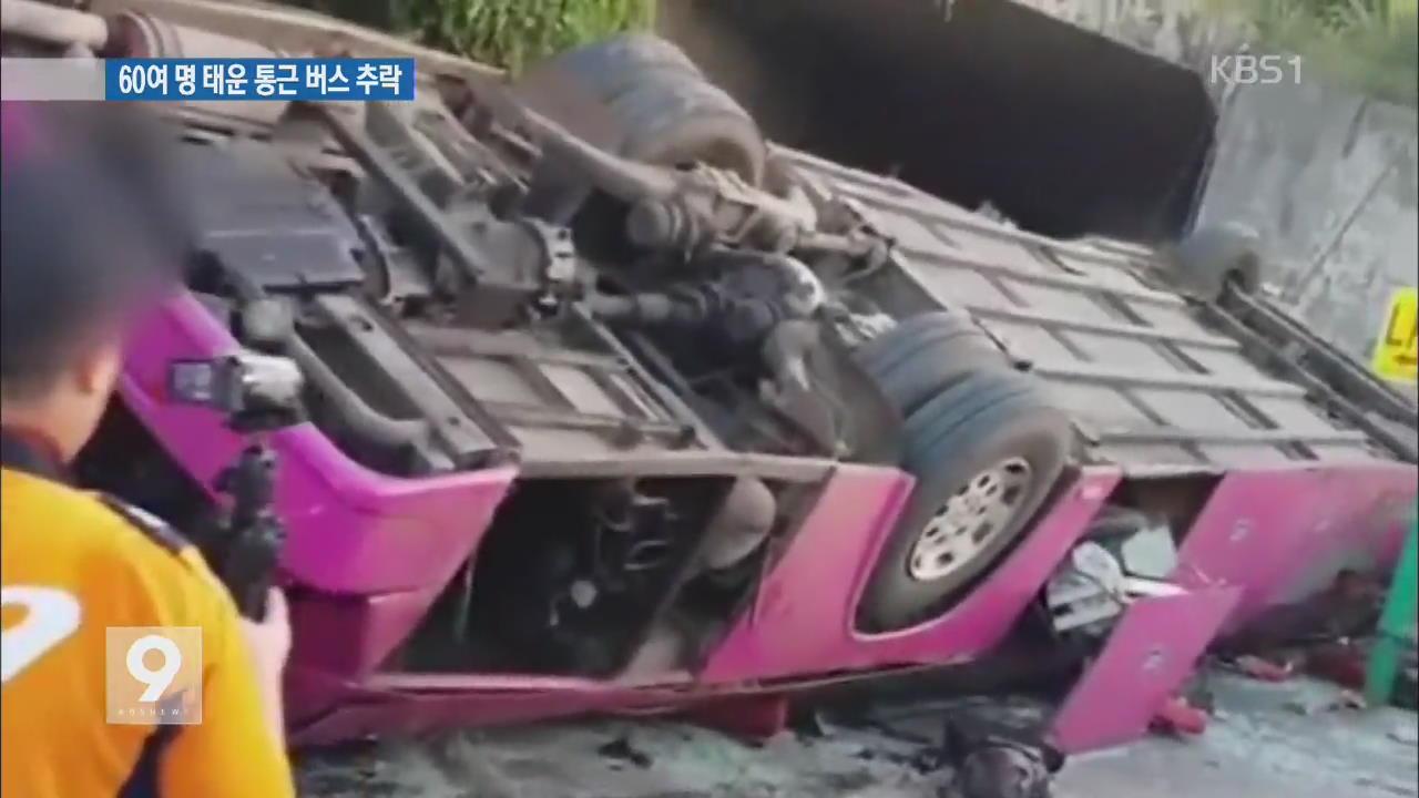 경남 거제 통근버스 추락…1명 사망·30여 명 중경상