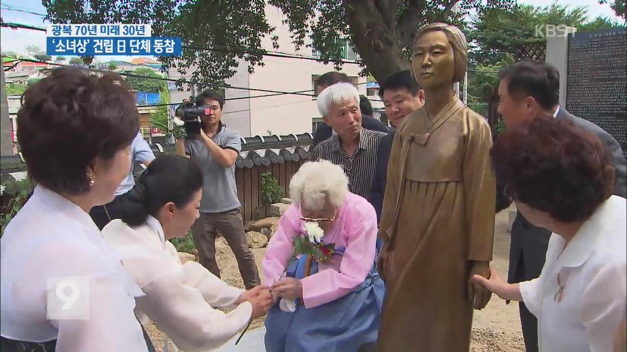 [광복 70년 미래 30년] 군산 '평화의 소녀상'…일본 단체도 동참
