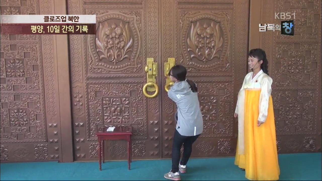 [클로즈업 북한] 평양을 가다! 9박 10일의 기록