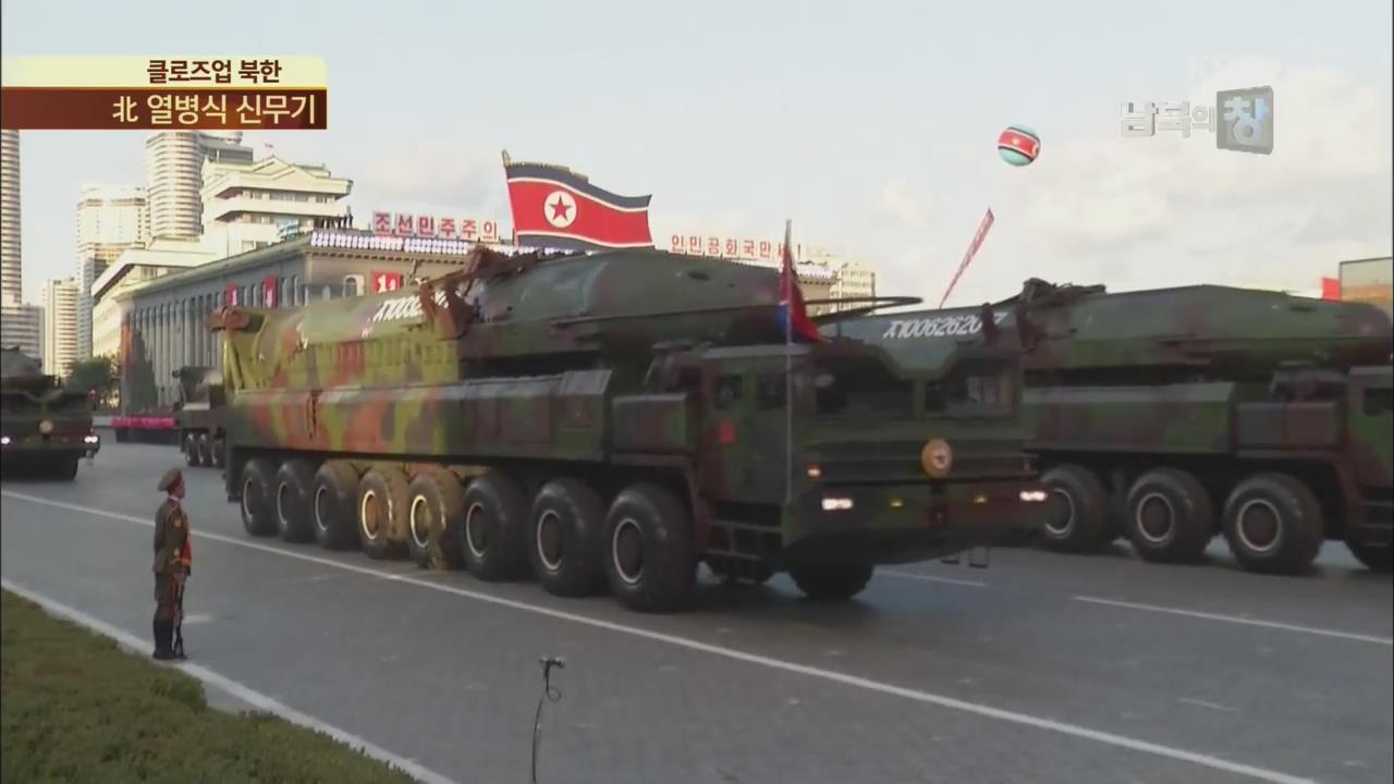 [클로즈업 북한] 북 열병식 '신무기', 위력은?
