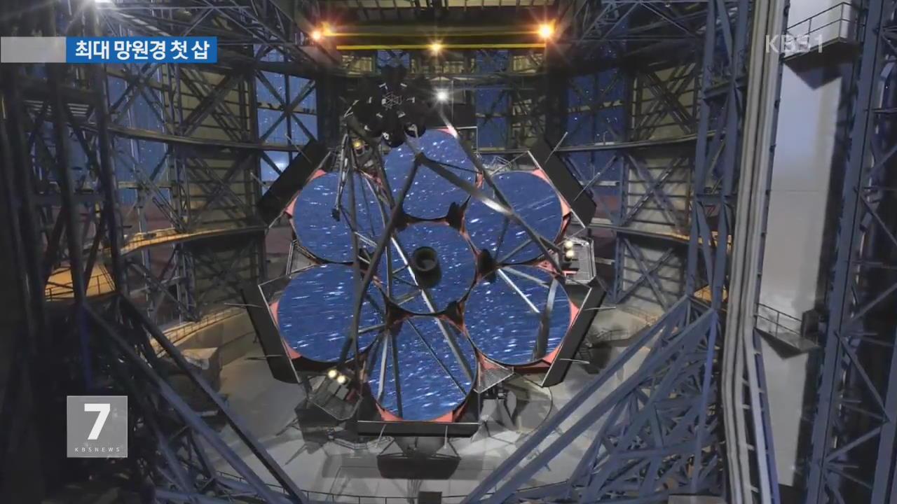 우리나라 참여 세계 '최대 망원경' 첫 삽