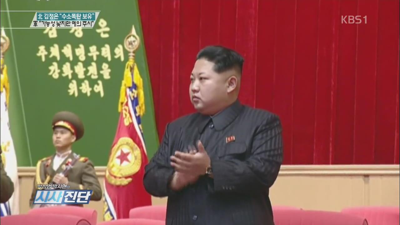"""北 김정은 수소폭탄 보유…軍 """"가능성 낮지만 예의 주시"""""""