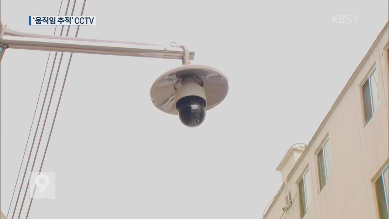 """똑똑한 CCTV…""""움직임 추적, 범죄 해결"""""""