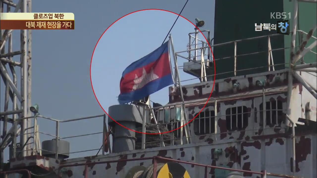 [클로즈업 북한] '유엔 대북 제재' 그 후…현장을 가다!