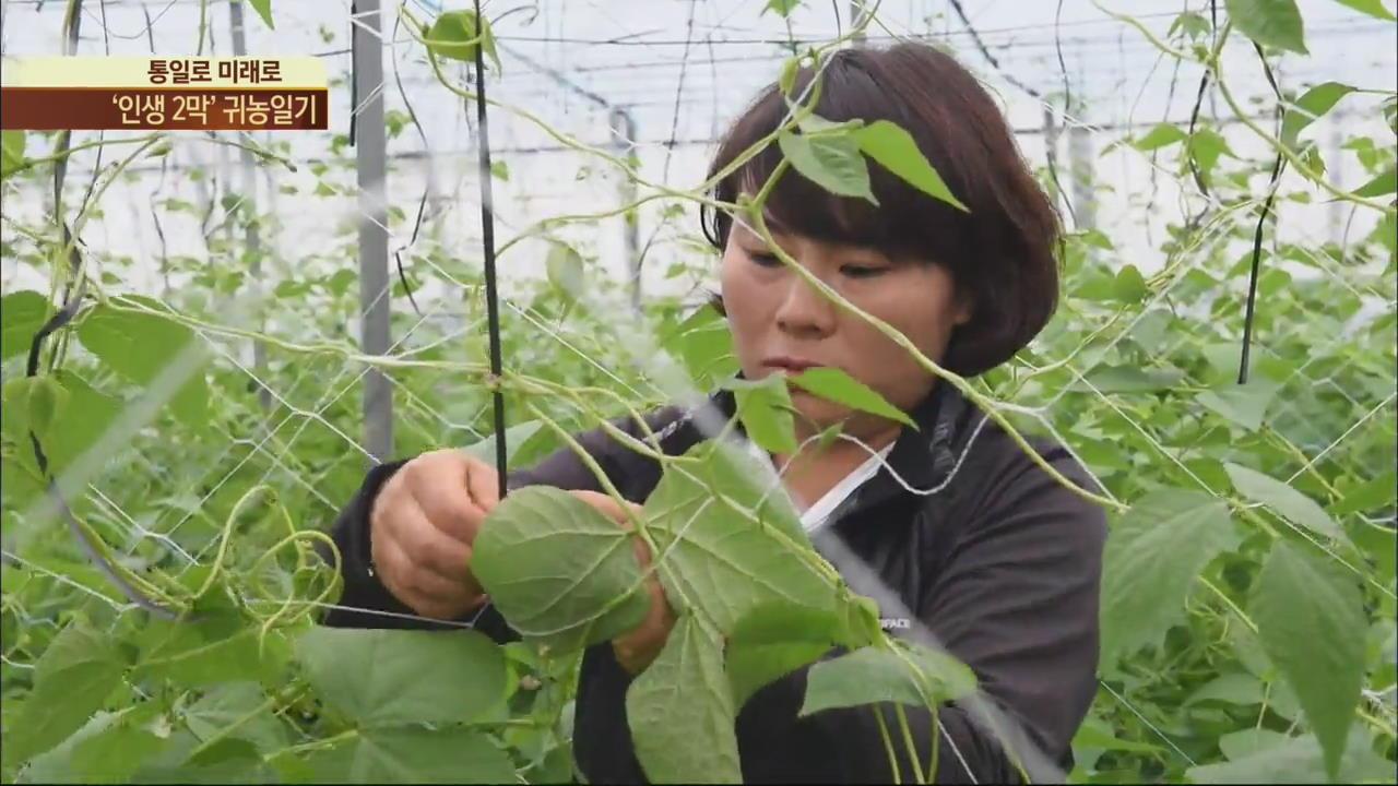 [통일로 미래로] 탈북민 수희 씨의 행복한 귀농일기
