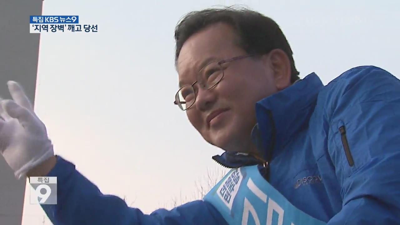 지역 타파…김부겸·이정현 '인간 승리'