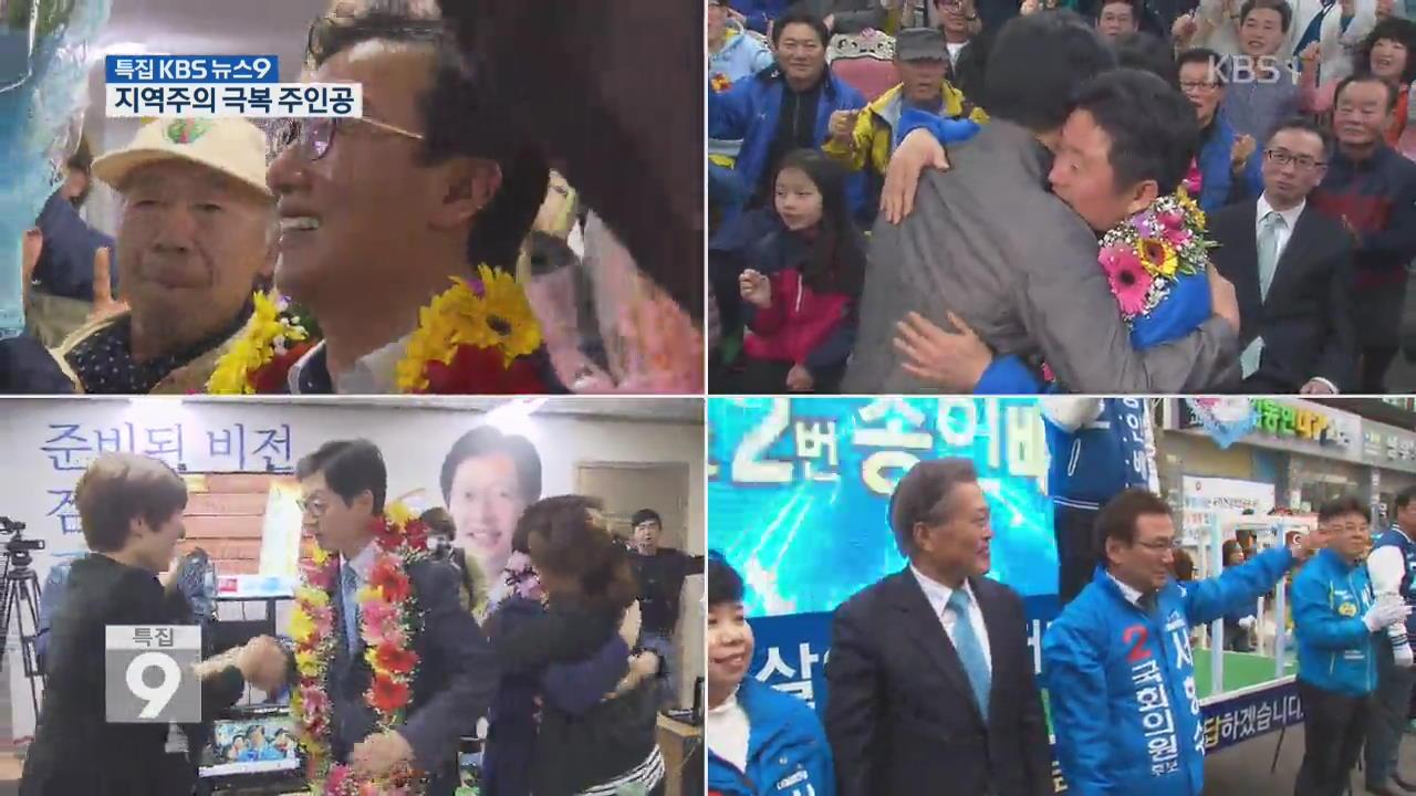 [이슈&뉴스] 20대 총선, 지역 구도 깨졌다