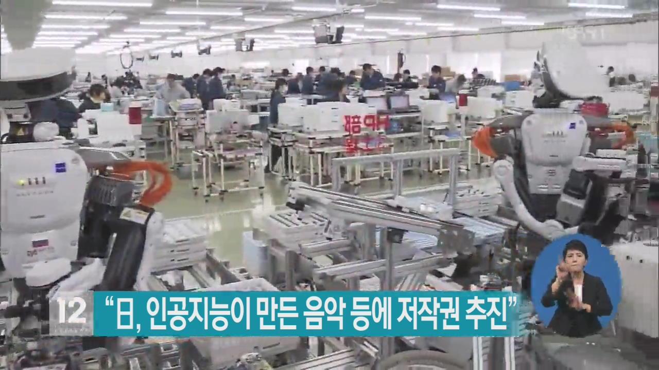"""""""日, 인공지능이 만든 음악 등에 저작권 추진"""""""