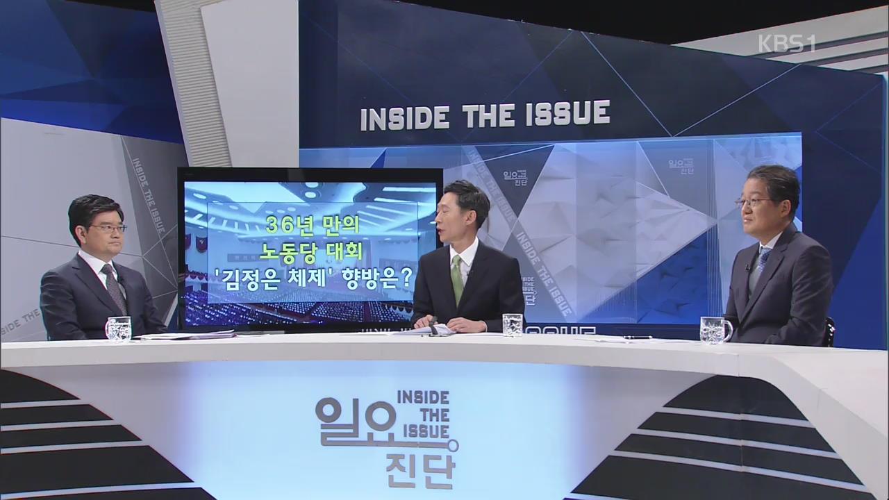 36년 만의 노동당 대회 '김정은 체제' 향방은?