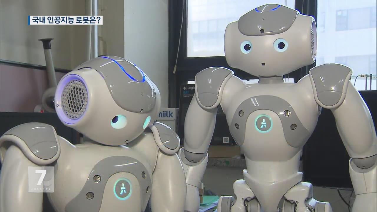 IBM 인공지능 로봇 '나오미' 첫 선…국내 수준은?