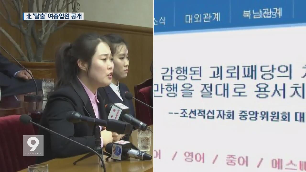 """北, 탈북 여종업원 3명 신상 공개…""""납치"""" 억지"""