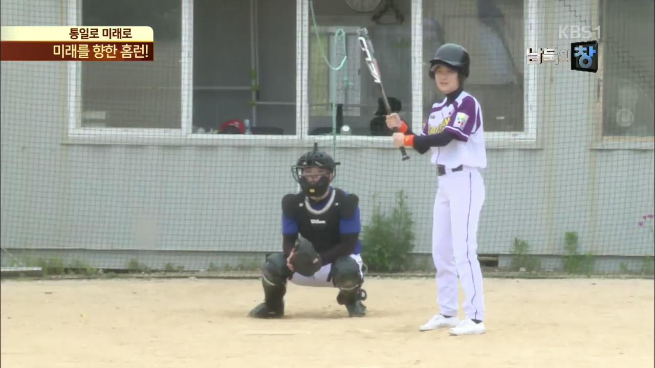 [통일로 미래로] 미래를 향한 홈런!…탈북 청소년 야구단
