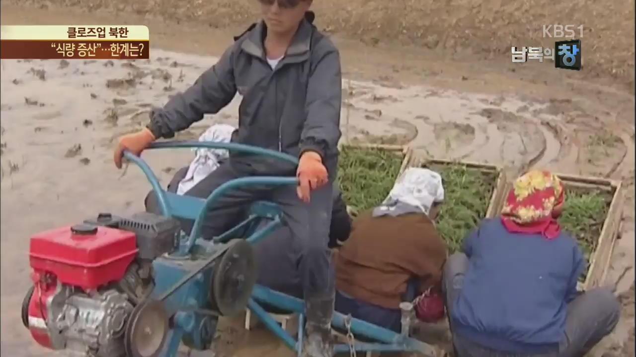 [클로즈업 북한] 北 식량 증산 총력…한계는?