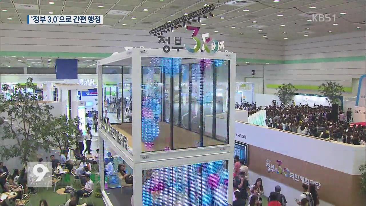 """간편한 '정부 3.0'…""""정보 공개로 경제 효과"""""""