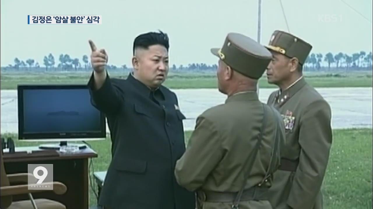 """김정은, 쿠테타·암살 '불안'… 北 """"실탄 회수"""" 지시"""