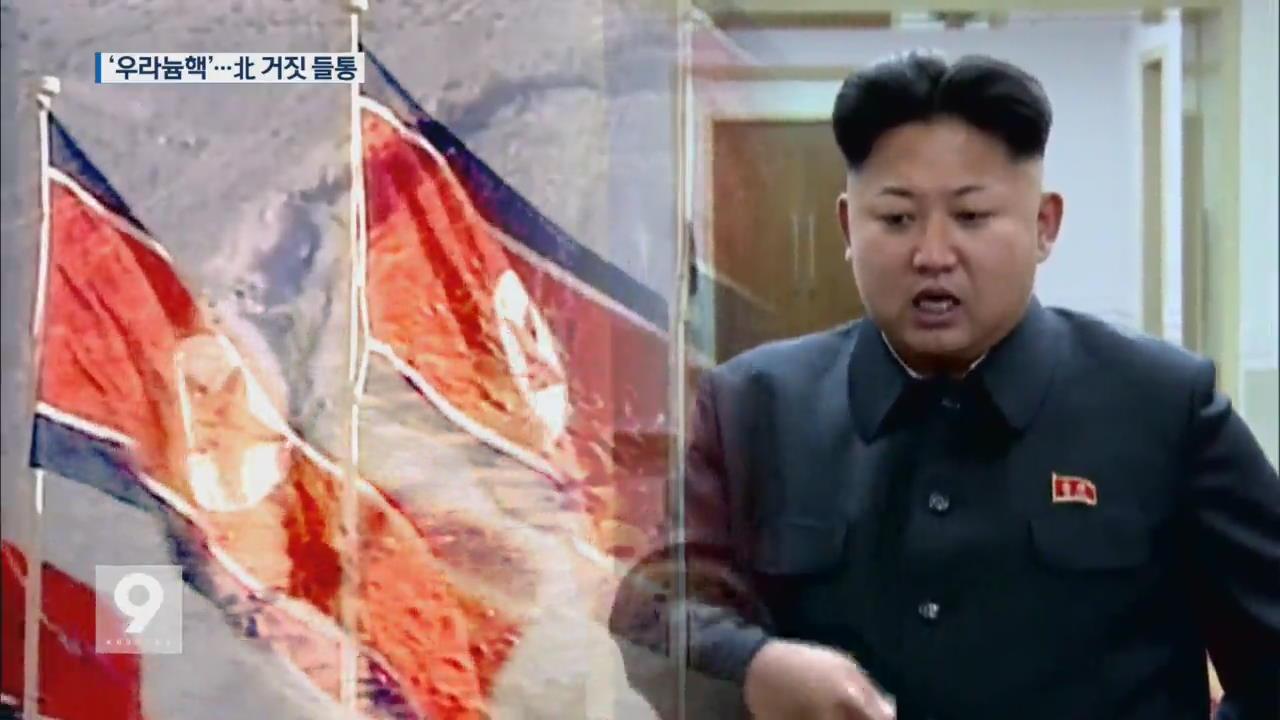 [앵커&리포트] 국제사회 눈 속이고 北 '우라늄핵' 개발