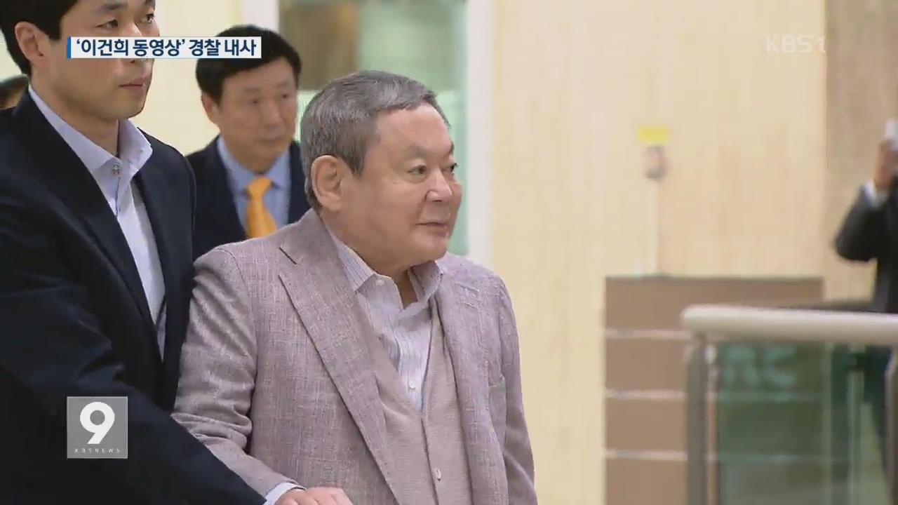 이건희 '성매매 의혹 동영상' 파문…경찰 내사