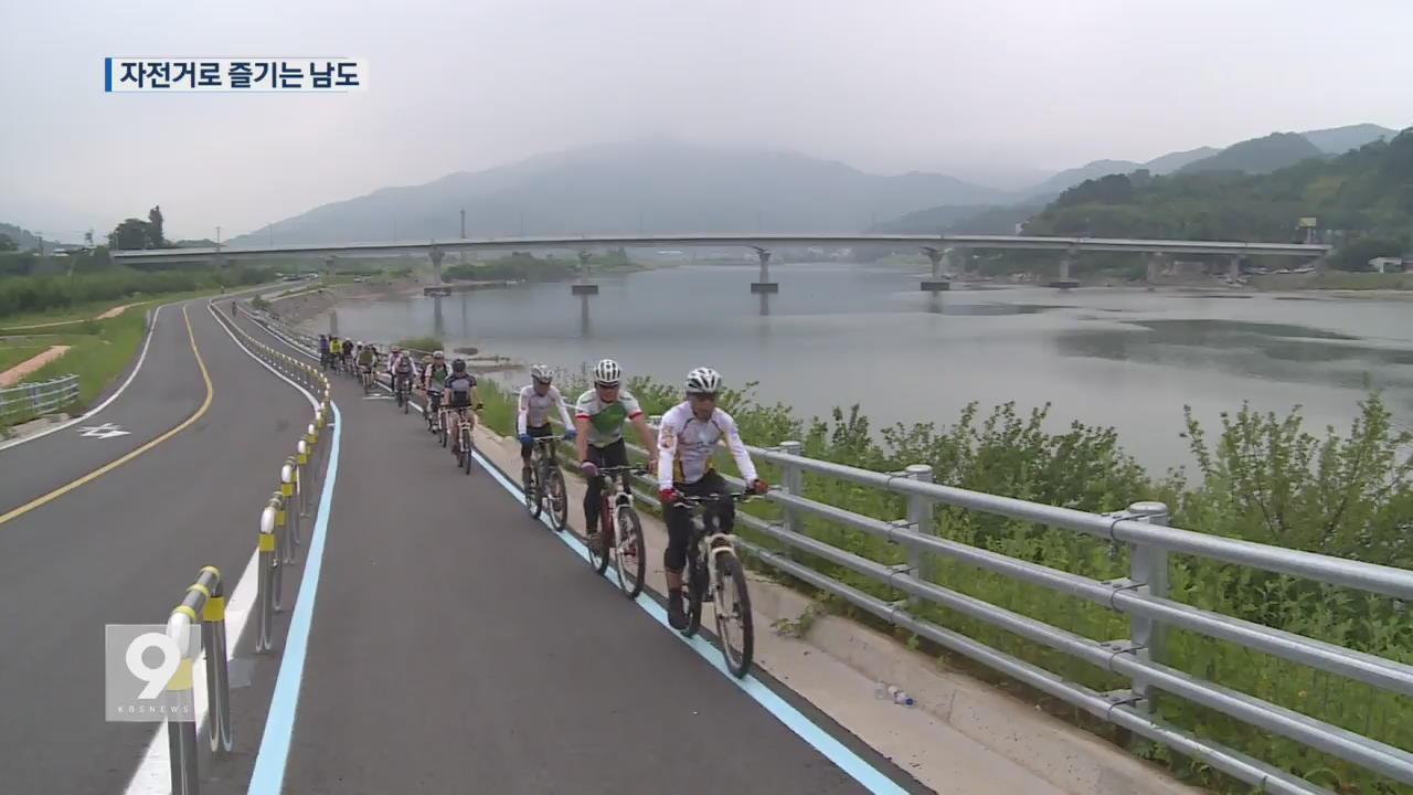 시원하게 '씽씽'…자전거로 즐기는 남도여행