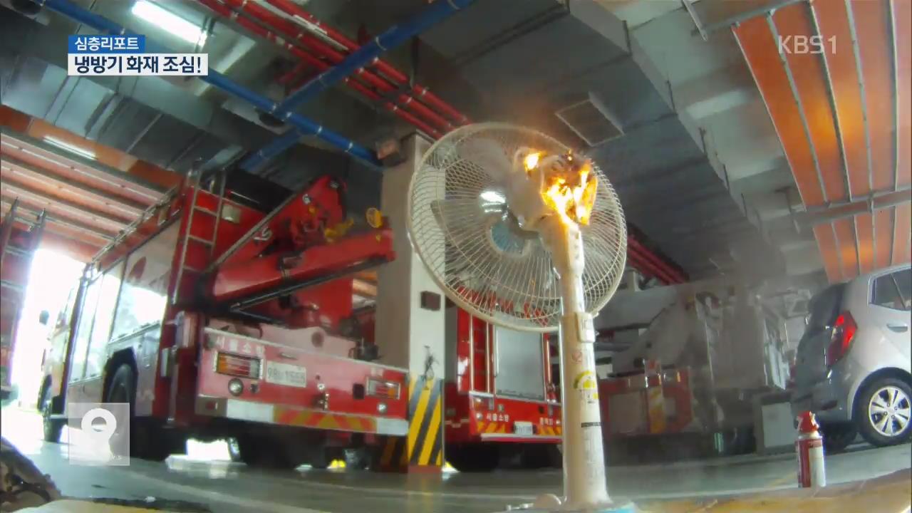 [심층리포트] 냉방기 화재 8월 최다…이렇게 불 붙는다