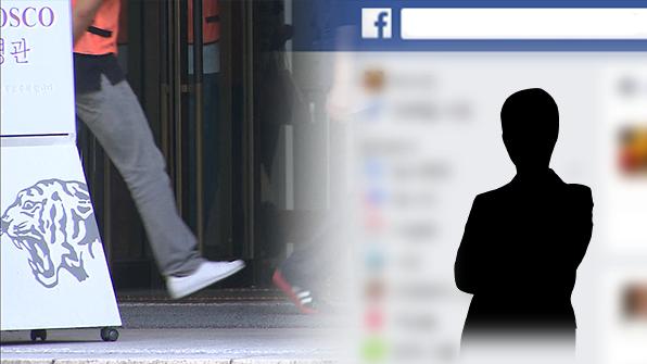 고려대 학생들 페이스북 비공개 그룹에서 여학생 '성희롱' 논란