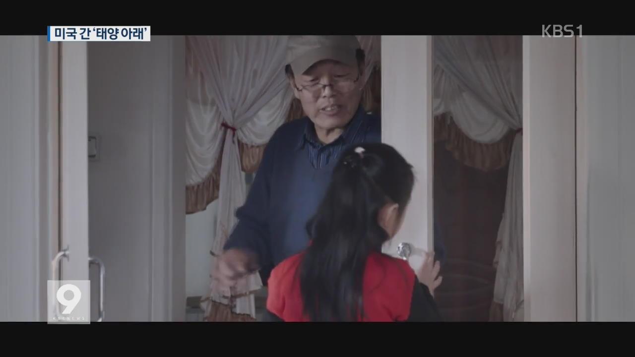 美 간 영화 '태양 아래'…생각할 자유 까지 통제 충격