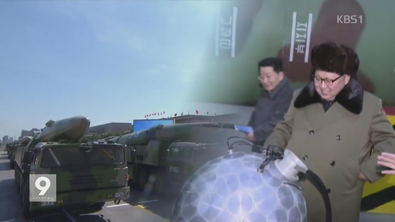 """[앵커&리포트] """"中, '北 핵 미사일 개발' 묵인·지원 의혹"""""""
