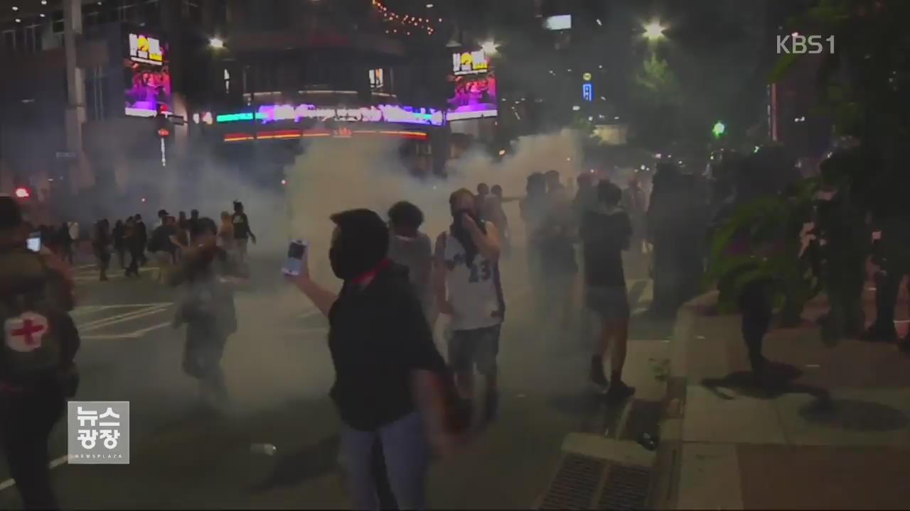 美, 또 경찰-흑인 갈등…비상사태 선포