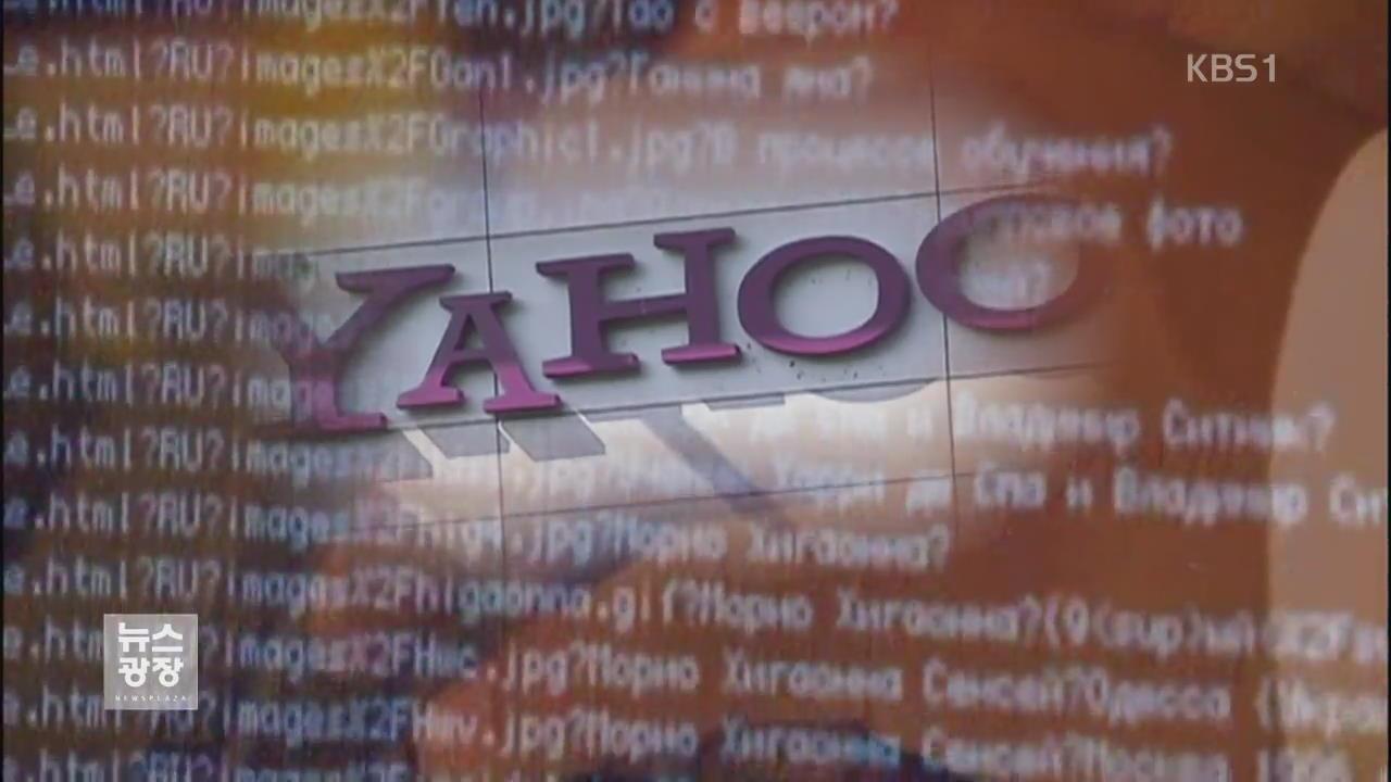 """야후 """"2014년 해킹으로 5억 명 개인 정보 유출"""""""