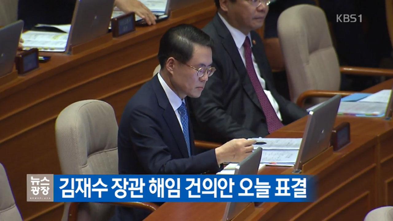 김재수 장관 해임 건의안 오늘 표결