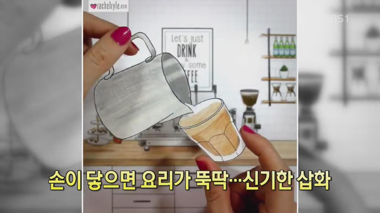 [디지털 광장] 손이 닿으면 요리가 뚝딱…신기한 삽화