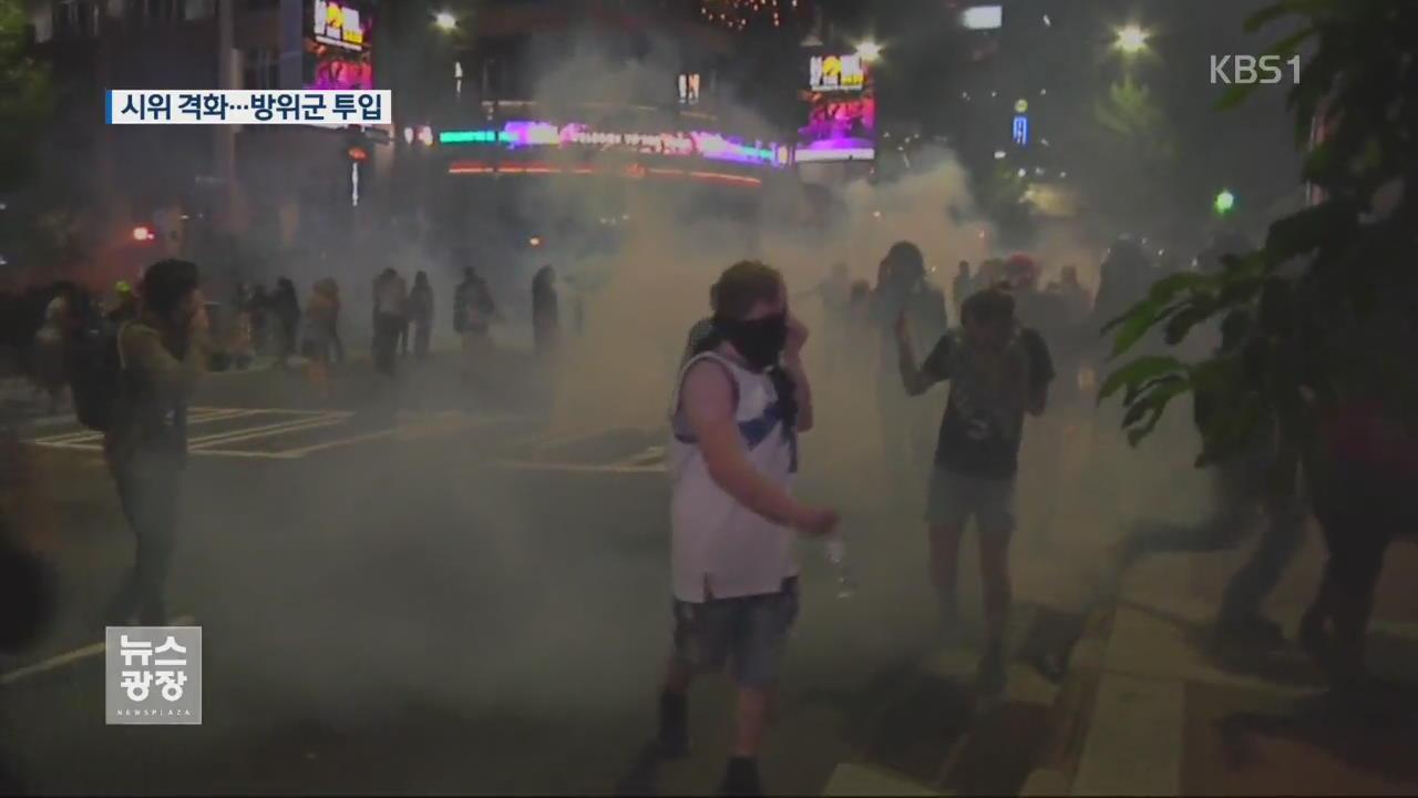 미국 또 경찰-흑인 갈등…비상사태 선포