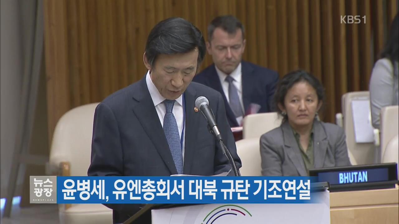 윤병세, 유엔총회서 대북 규탄 기조연설