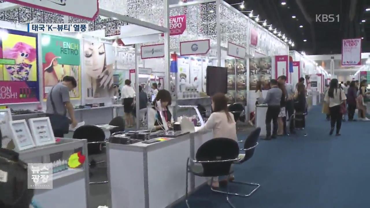 [지금 세계는] 태국, 화장품 한류…역대 최대 K-뷰티 박람회