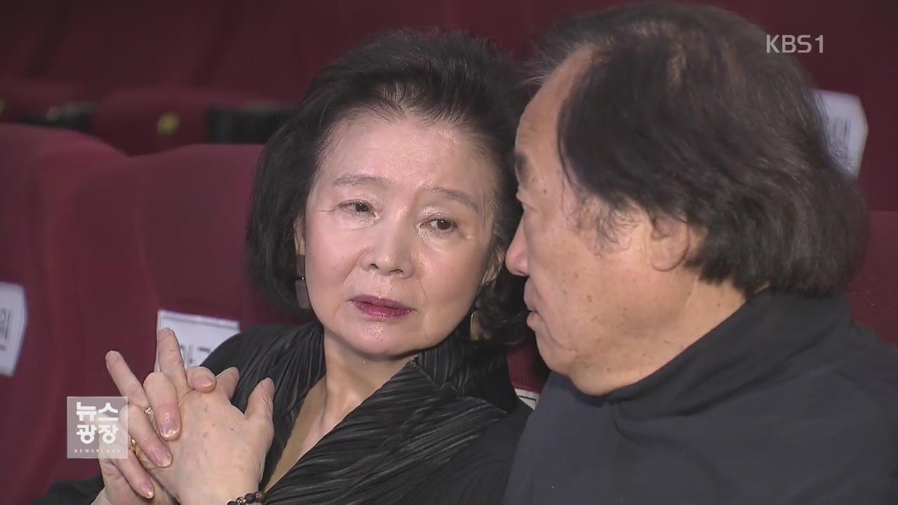 """[문화광장] 윤정희·백건우 부부 """"결혼 40년, 늘 한 몸같이"""""""