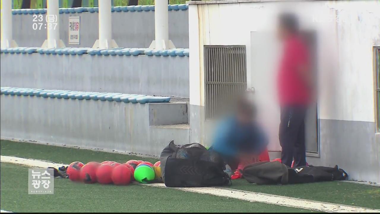 발암물질 범벅 체육교구…'안전 규제' 절실
