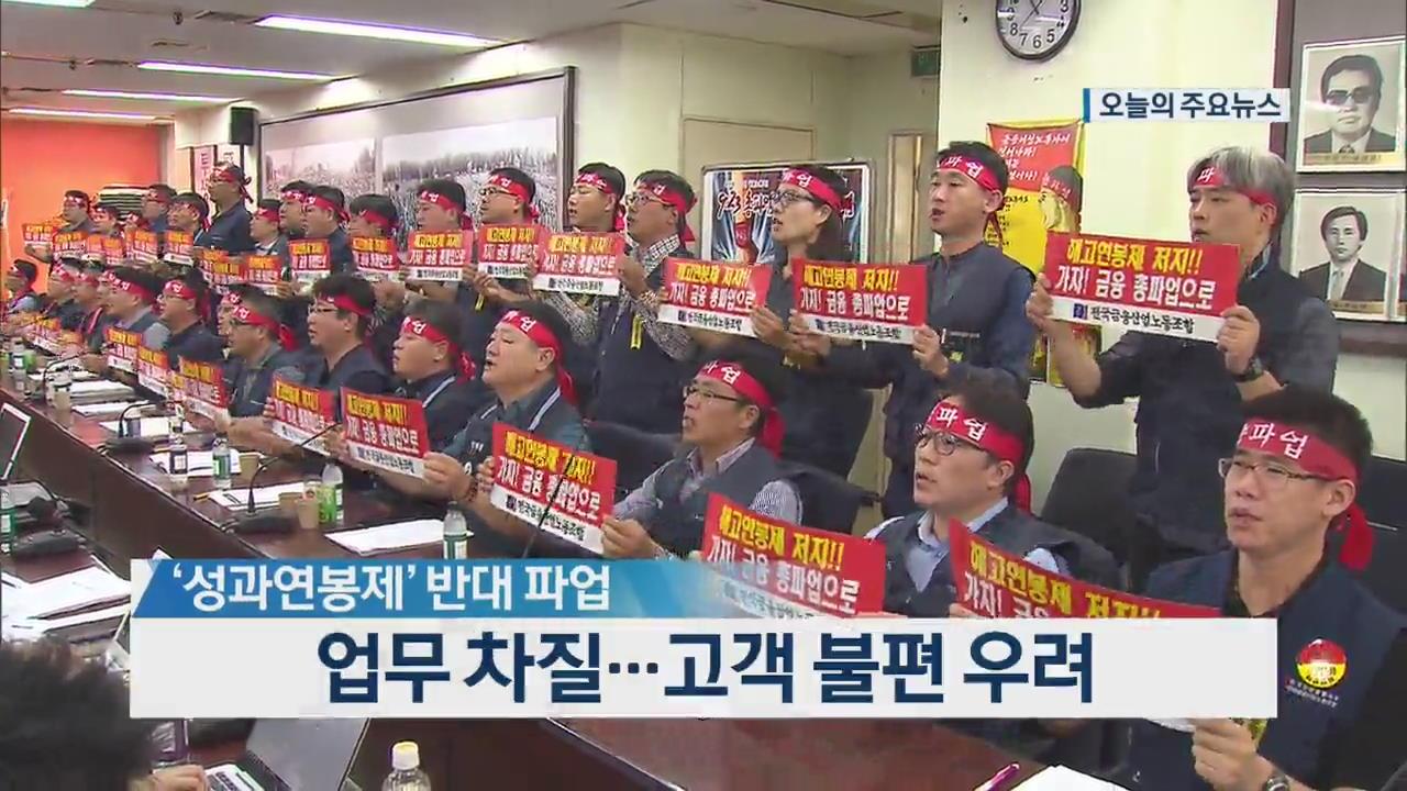[오늘의 주요뉴스] '성과연봉제' 반대 파업 업무 차질…고객 불편 우려 외