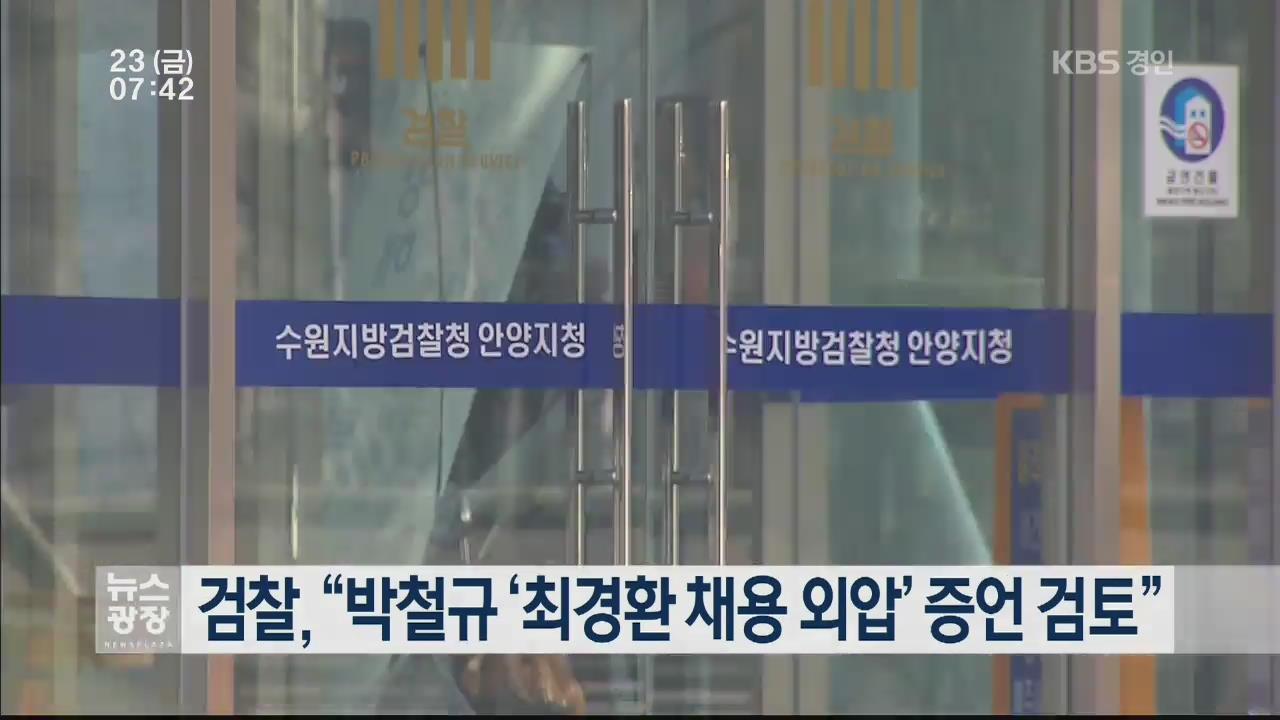 """검찰 """"박철규 '최경환 채용 외압' 증언 검토"""""""