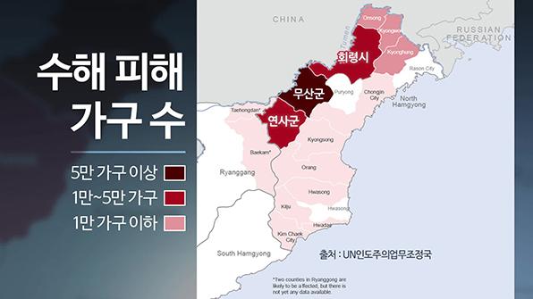 "RFA ""北수해지역 식수·식량 문제 심각"""