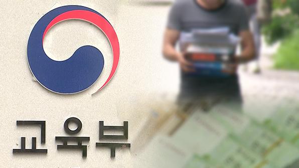 국가장학급 부정수급 학교에 최대 2년간 지원 중단